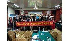 12月28日第九届《创业创富经济创新峰会》