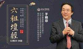 亚洲最具魅力弘法居士于晓非:《六祖坛经》