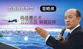 冯晓强《商战兵法》策略班