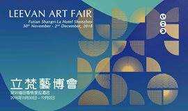 LEEVAN ART FAIR立梵艺术博览会,四十位海内外现当代艺术家齐聚深圳