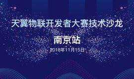 中国电信物联网沙龙诚邀您齐聚南京,共同探讨深度开拓物联网应用