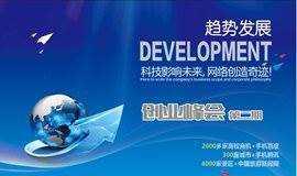 3DVR技术+创业转型+影视广告