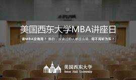11月美国西东大学MBA大型讲座日