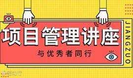 南京项目管理讲座,分享如何做好项目