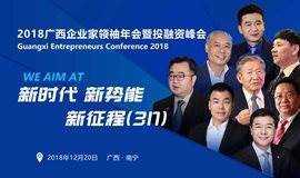 年度盛典:2018广西企业家领袖年会暨投融资论坛(不断更新中)