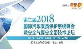 2018第三届国际汽车乘员保护系统峰会 暨安全气囊安全带技术论坛