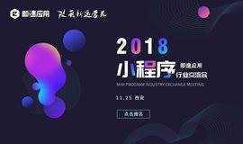 2018即速应用小程序行业交流会-西安站