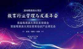 2018粤港澳大湾区教育行业管理与发展年会