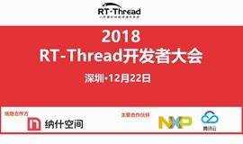 2018 RT-Thread 開發者大會-深圳站