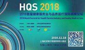 2018首届健康服务业与品质医疗国际高峰论坛