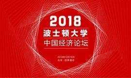 2018波士顿大学中国经济论坛