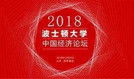 2018波士顿大学中国经济论坛——活动已取消