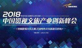 上海游乐通邀请您参加中国影视文旅创新峰会