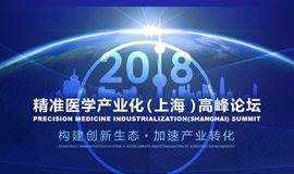 2018精准医学产业化(上海)高峰论坛