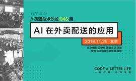 美团技术沙龙第46期:AI在外卖配送的应用