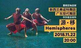 2018·尚天河文化季现代舞《源·移》惠民抢票