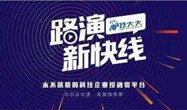 【路演新快线】NO.10 ▏永不落幕的科技企业投融资平台