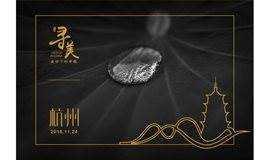 【活动报名】寻美·杭州--美好时代|设计与生活美学
