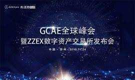 GCAE全球峰会暨ZZEX数字资产交易所发布会