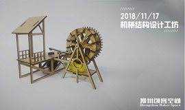 Workshop | 机械结构设计工作坊