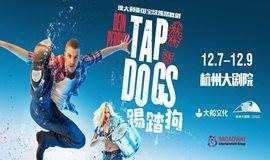 (杭州)澳大利亚国宝级踢踏舞剧TAP DOGS《踢踏狗》