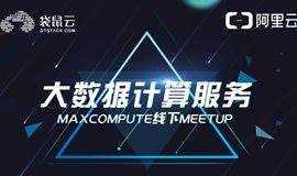 【袋鼠云技术团队沙龙第13期】大数据计算服务MaxCompute线下Meetup-杭州站