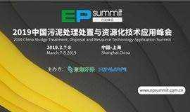 2019中国污泥处理处置与资源化技术应用峰会