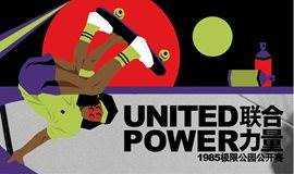 United Power联合力量暨1985极限公园公开赛
