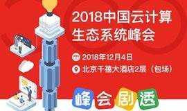 2018中国云计算生态系统峰会