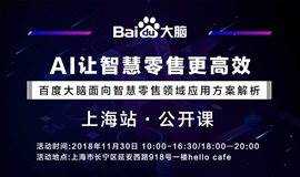 【上海站】百度大脑行业创新技术实战公开课