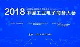 2018中国工业电子商务大会