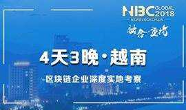 越南区块链4天3晚考察 丨NewBlockchain GLOBAL 2018