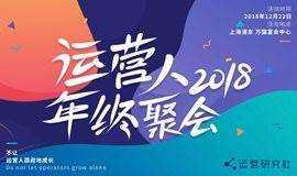 2018运营人年终聚会,丁香医生、连咖啡确定出席!