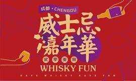 首届成都威士忌嘉年华 Whisky Fun Chengdu 2018 !