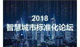 2018智慧城市标准化论坛