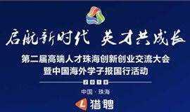 第二届高端人才珠海创新创业交流大会 暨中国海外学子报国行活动
