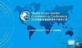 2018全球跨境电子商务大会