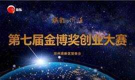 第七届金博奖创业大赛·华东赛区