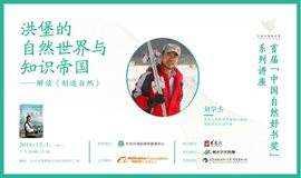 """首届""""中国自然好书奖""""十城分享·武汉站讲座报名"""