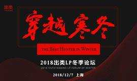 2018出类LP冬季论坛 | 上海机构LP的第一次集体亮相,破解募资难