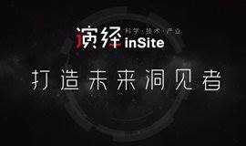 打造未来洞见者: 演绎inSite 第一期活动