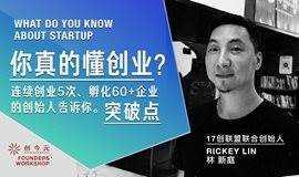 你真的懂创业吗?连续创业5次、孵化60+企业的创始人告诉你突破点!