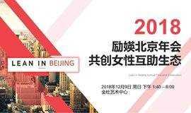 励媖北京年会——共创女性互助生态论坛