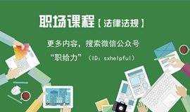 最新社保合规管理问题深度解析(北京)