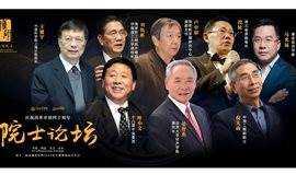 【院士论坛】庆祝改革开放四十周年·第十一届琶洲论坛——站在琶洲看未来、看世界、看经贸!