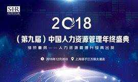 【峰会报名】第九届中国人力资源管理年终盛典(上海站)