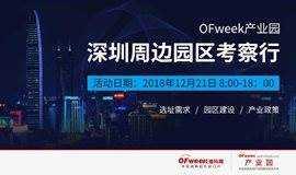OFweek 产业园深圳周边园区考察行