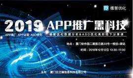 APP推广黑科技 - 德普优化数据分析&ASO优化线下分享课【厦门】