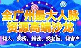 全广州最精准人脉资源高端沙龙第30期  12月16日