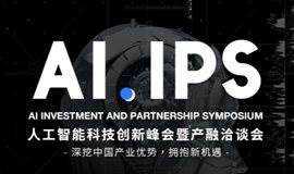 【深挖中国产业优势,拥抱新机遇】人工智能科技创新峰会暨产融洽谈会